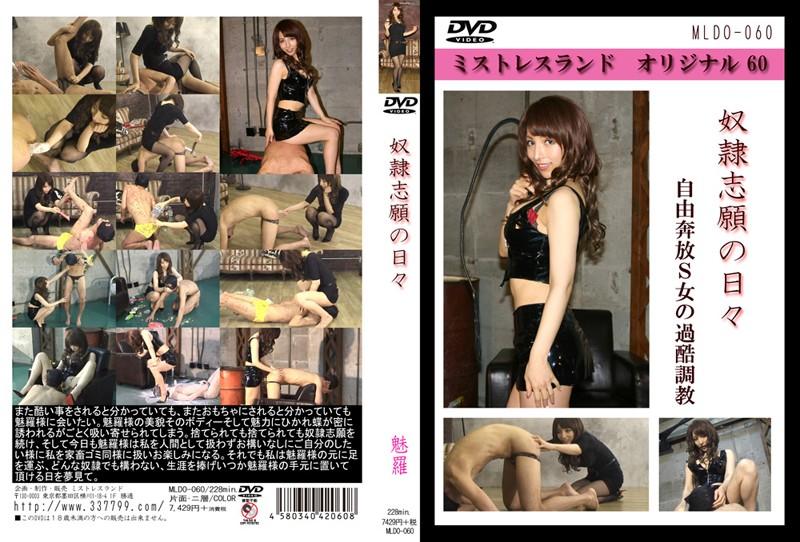 MLDO-060 Mistress Land