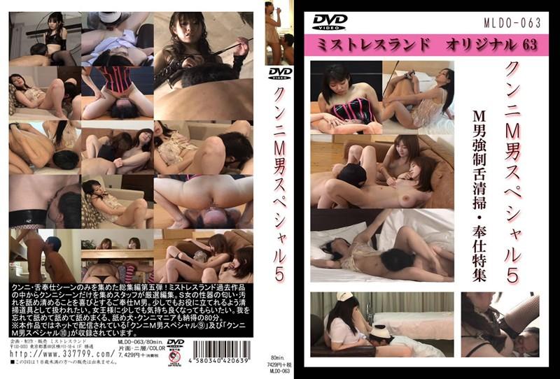 MLDO-063 Cunnilingus man Special 5 – Mistress Land