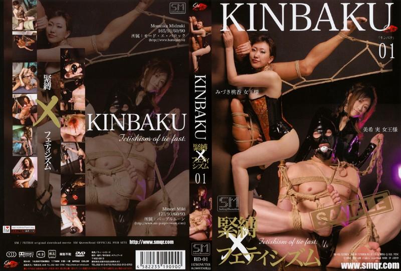 BD-01 Kinbaku Bondage and wax torture – Cast: Momoka Mizuki Queen
