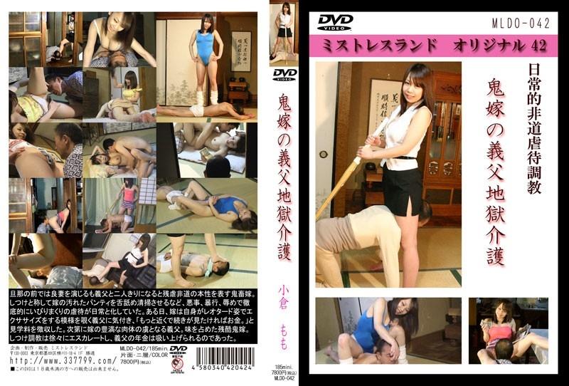 MLDO-042 japanese cunilingus – Mistress Land Momomiya Thigh