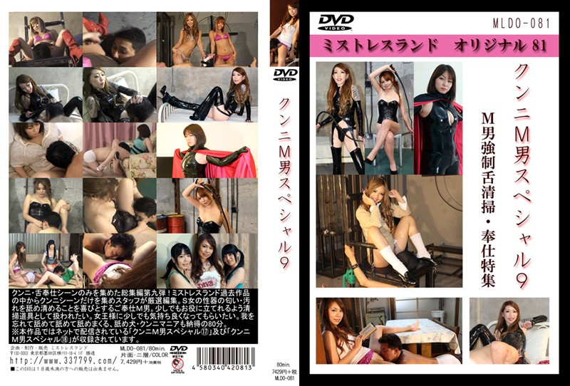 MLDO-081 Mistress Land Cunnilingus Special 9