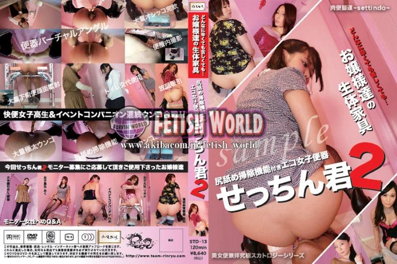 STD-13 Eco girls toilet Setchin kun 2 (2016) New!