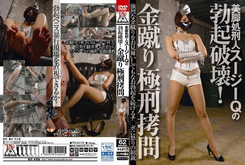 TPLS-018 Gold kick capital punishment torture