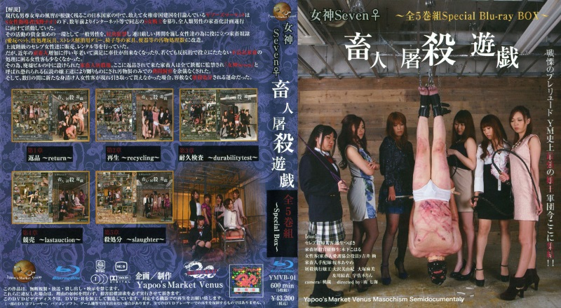 YMVB-01 Disc 2 Seven Goddess  ♀ livestock human slaughter play the first chapter – Chapter all five volumes set
