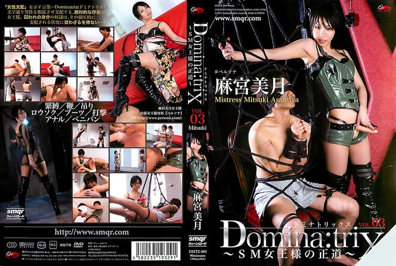 DMTX-003  Domina:triX SM Queen of Masamichi 03 Mizuki Asamiya Queen