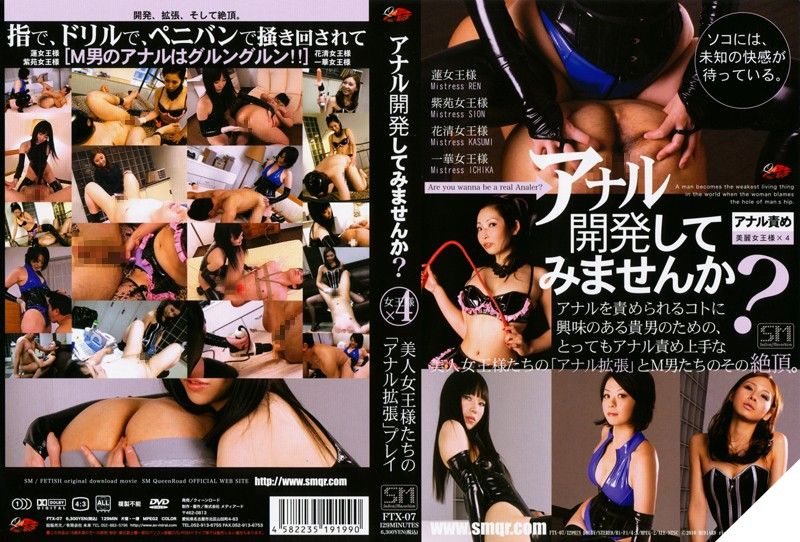 FTX-07 Why do not you anal development? Beauty queen like our Anal extended play