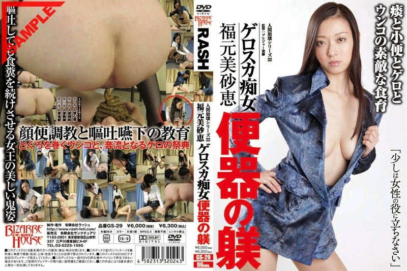 GS-29 Human decay series 22 of Gerosuka Filthy toilet training Fukumoto Misa