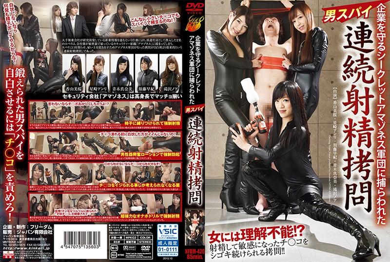 NFDM-420 Man spy continuous ejaculation torture of captivity