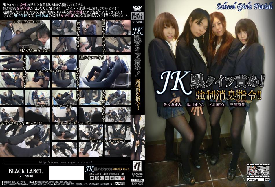 kkk-037