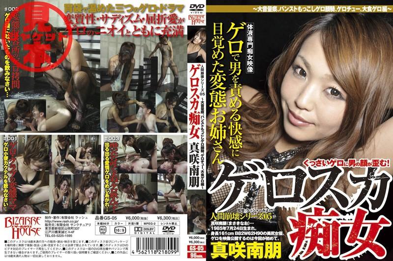 GS-05 Gerosuka Slut 05 Masaki Minami Tomo