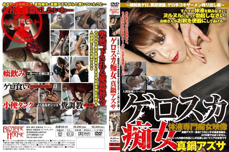 GS-01  Human decay series 1 Gerosuka Slut Manabe Azusa – forced diet vomit, feces and urine toilet