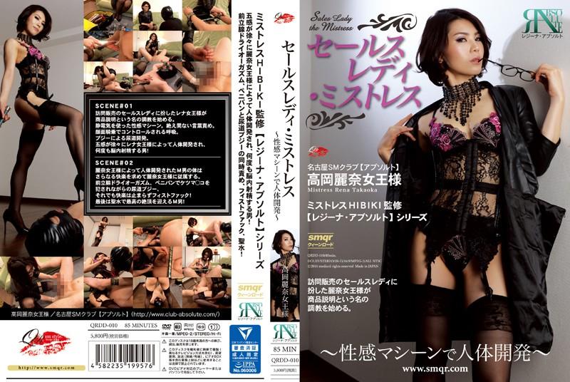 QRDD-010 Lady Mistress  ~ erogenous machine ~