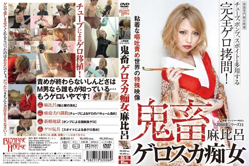 GS-11 Human decay series 11 devil Gerosuka Slut Asa Hiro