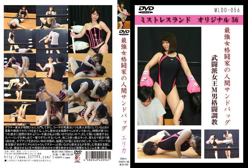 MLDO-056 fighting Torture Erika