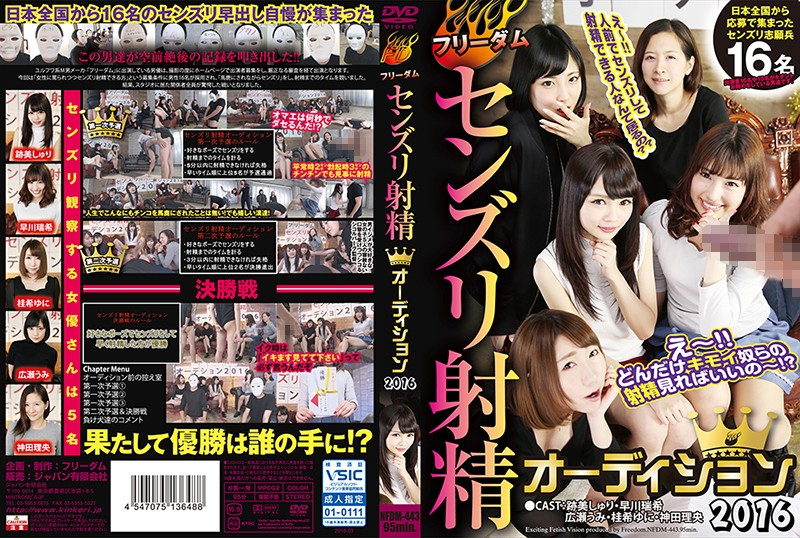 NFDM-443 Freedom Senzuri ejaculation audition 2016