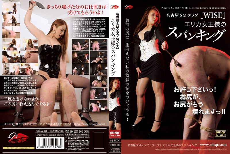 QRDA-011 Nagoya SM club Erika Queen of Spanking