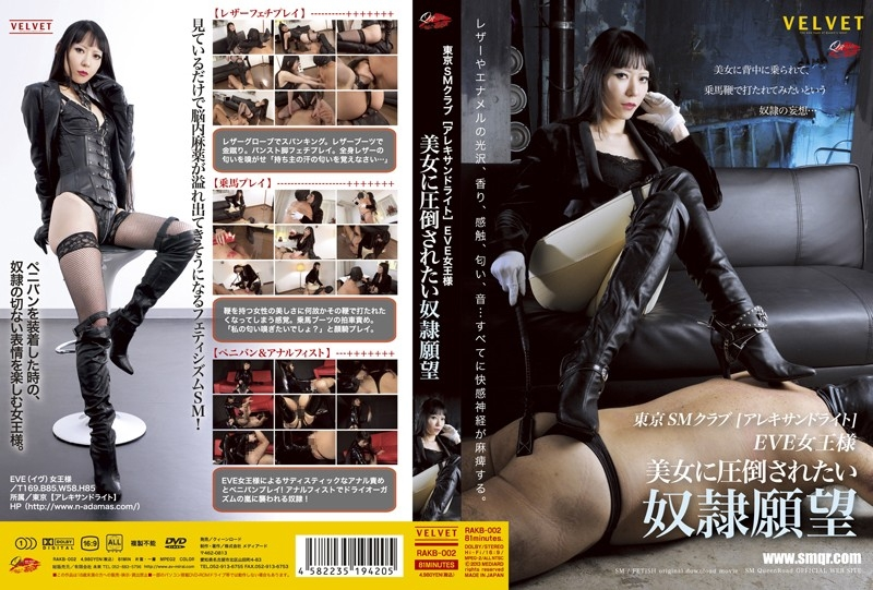 RAKB-002 Tokyo SM club alexandrite EVE Queen