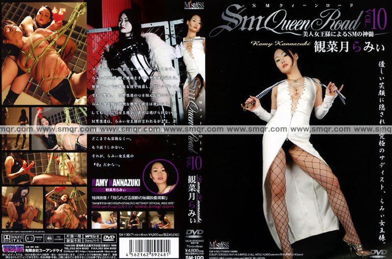 SM-10D SM Queen Road 10 outlook Natsuki Ramyi Queen