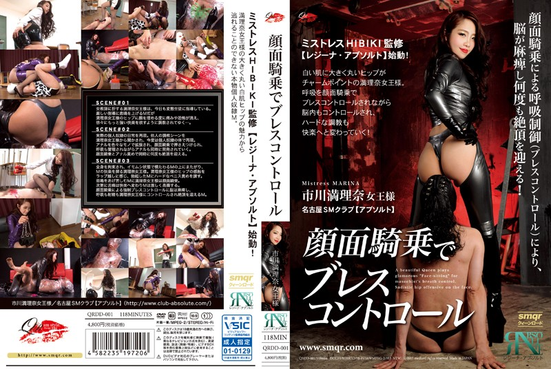 QRDD-001 Breath control Ichikawa Mitsuru Rina queen in Facesitting
