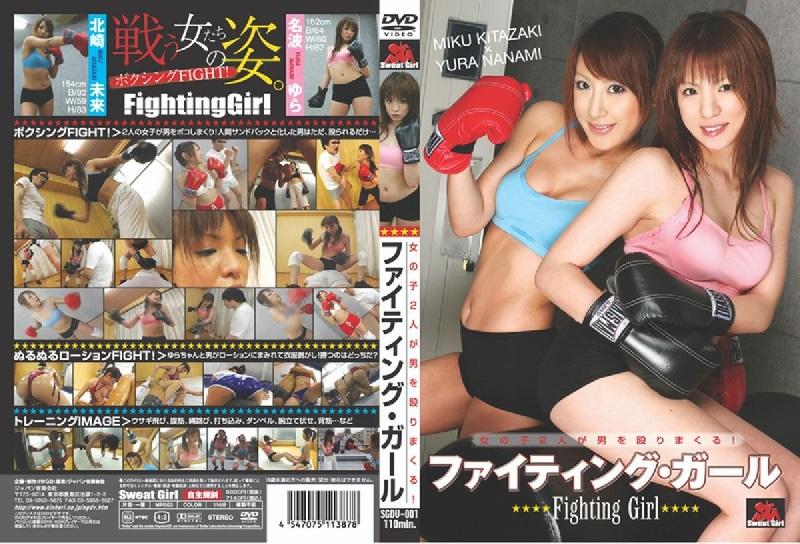SGDV-001 Fighting Girl