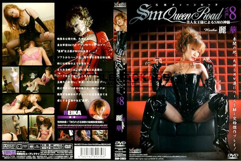 SM-08D  Queen Road Vol.8