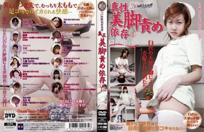 MFDA-005 Like desire syndrome True leg lumbarism dependence 5