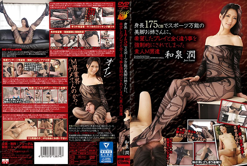 NFDM-462 Lady's elder sister who is tall and 175 cm