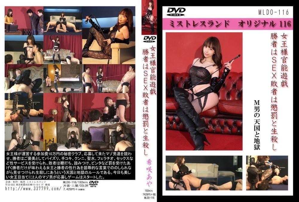 MLDO-116 Queen-like sensual Yugi winner is SEX loser punishment and slaying Aya Nakasaki
