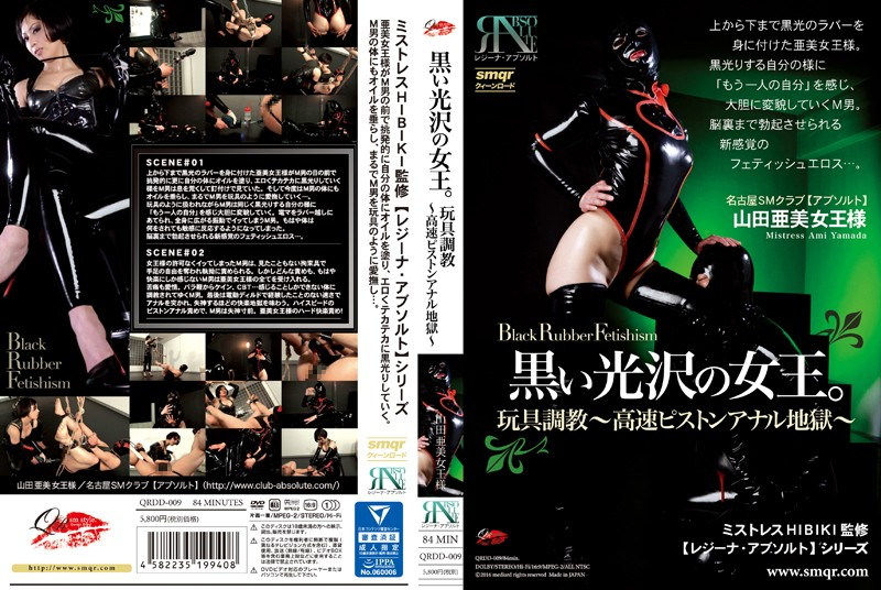 QRDD-009 The queen of black shiny. Toy training ~ High speed piston anal hell ~