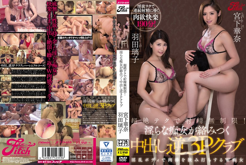 JUFD-689 Ejaculation unlimited with transcendent tech!