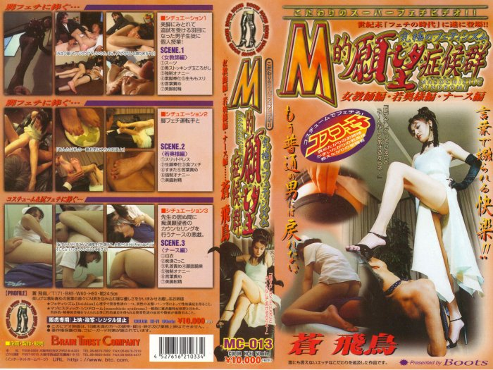 MC-013