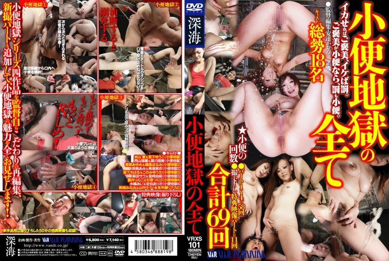 VRXS-101All of femdom hell