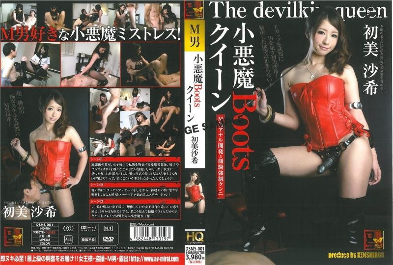 DSMS-001 Little Devil Boots Queen Hatsuko Hatsuko