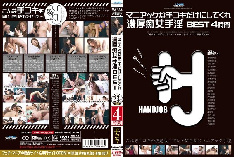 GWAZ-031 Make it a maniac handjob only Dense clever handjob BEST 4 hours