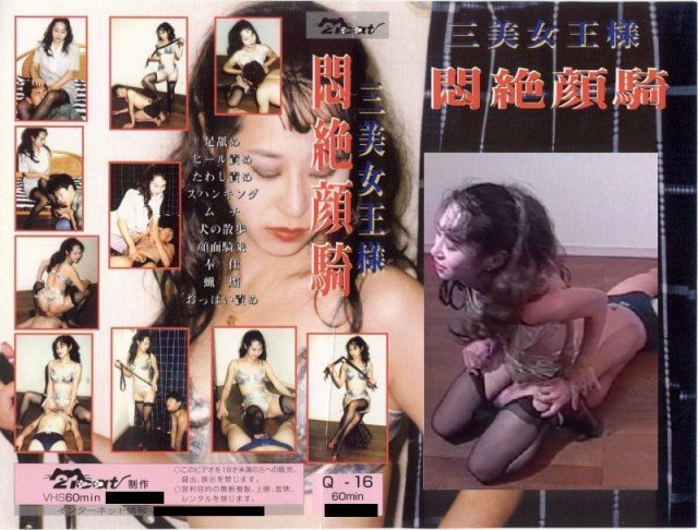 Q-16 Face Sitting -Mistress Mimi