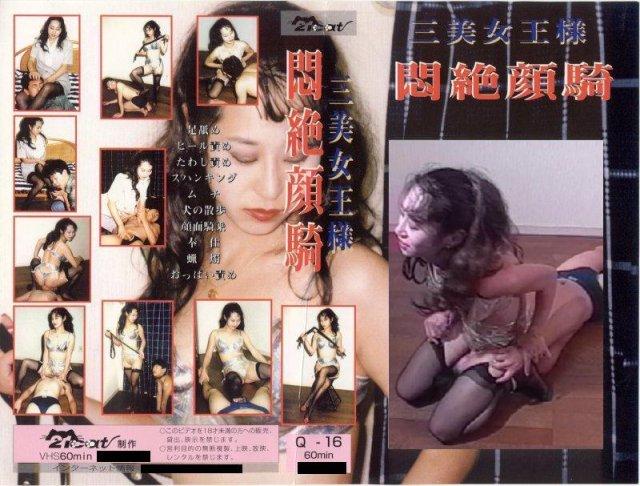 Q-16 Face Sitting -Mistress Mimi