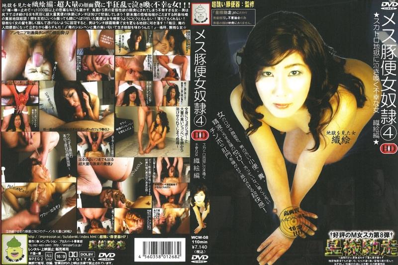 WCW-08
