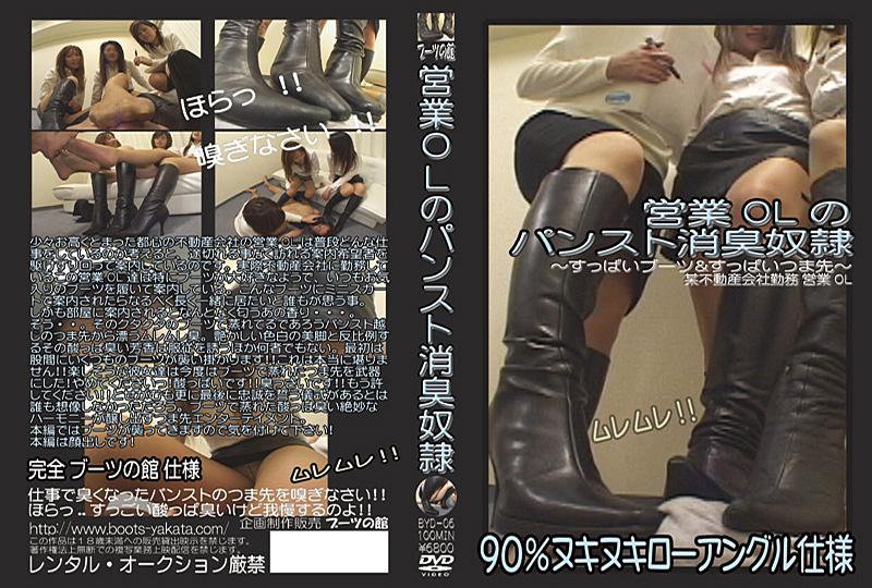 BYD-06 Sales OL pantyhose deodorant slave