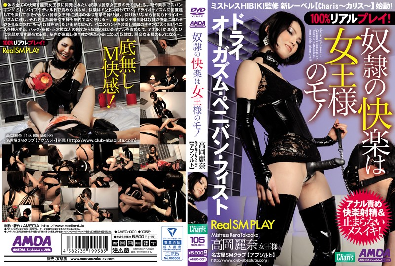 AMEC-001 Slave pleasure is the queen's thing