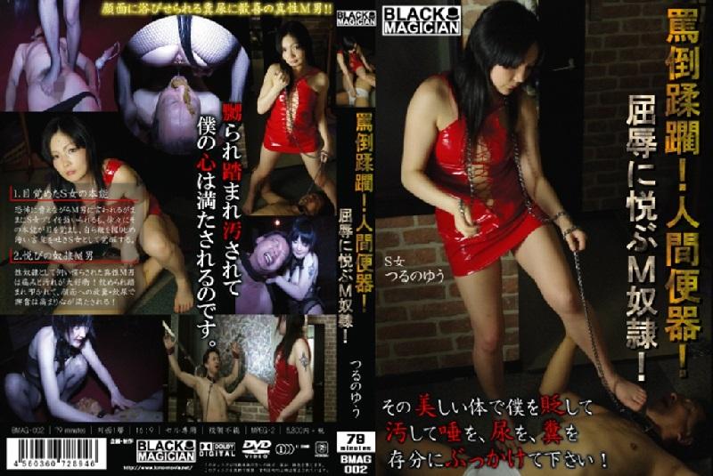 BMAG-002 Cursed overrun! Slave Man for humiliation! Tsuruno Yu
