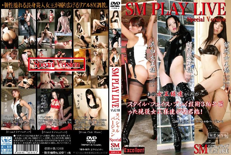 ESM-018 SM PLAY LIVE Vol.18 Special Version