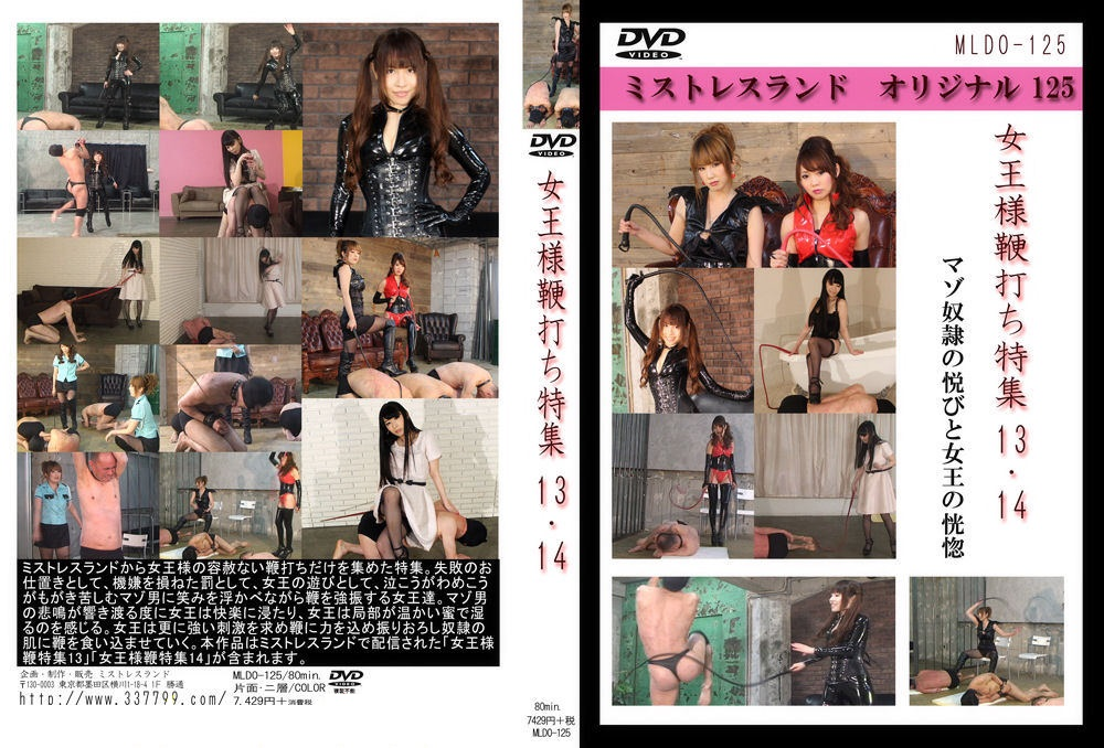 MLDO-125 Queen's Whipping Special Feature 13 · 14
