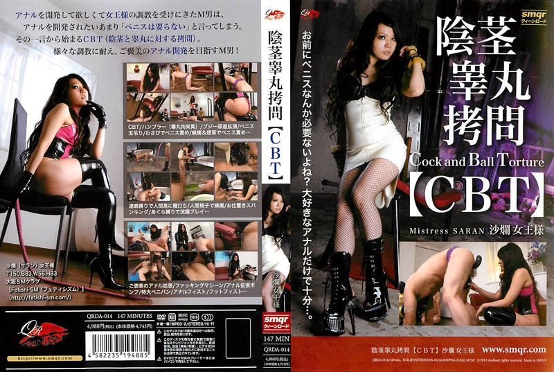 QRDA-014 Cock Ball Tourture