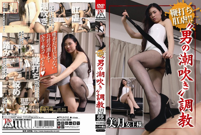 TPLS-010  Whipping spirit! Male female ejaculation