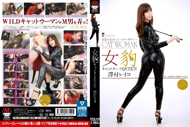 DMBL-008 Women's leopard Cat Suit QUEEN / Sawamura Reiko