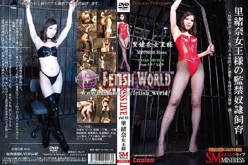 ESM-015 Captive slave to Mistress Riona