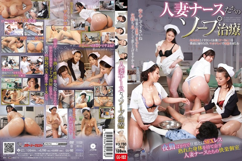 GG-152 Treatment by masturbation