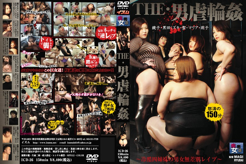 ICD-26 The torture ring fucking Man