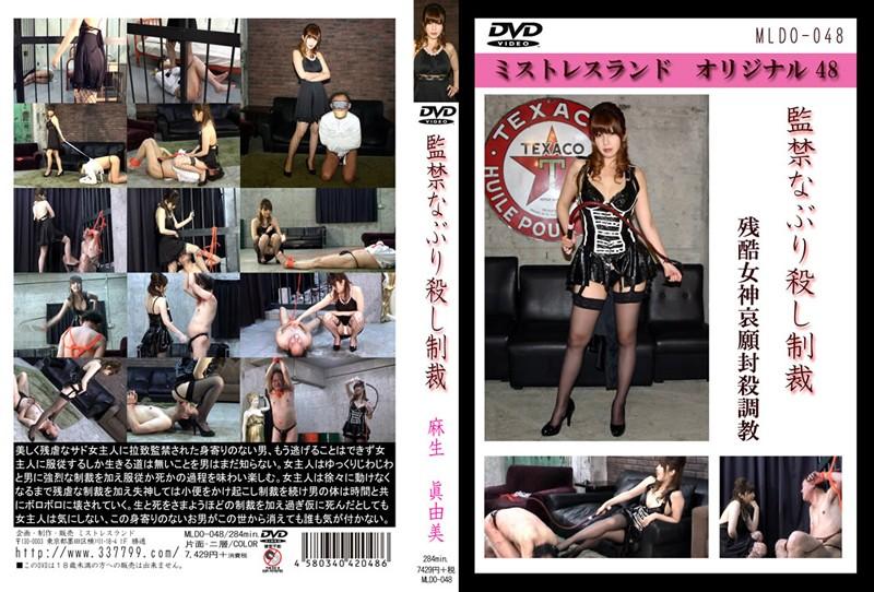 MLDO-048 Sanctioning brutal goddess Mayu Aso