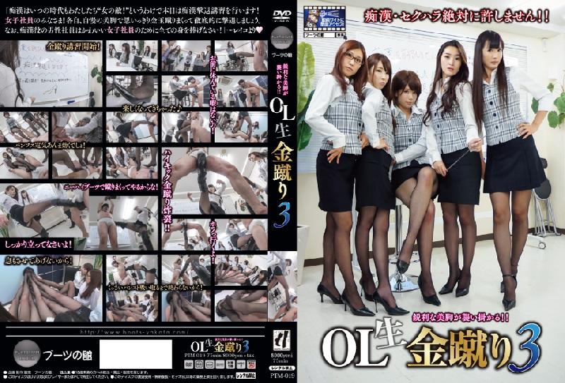 PTM-019 Sharp beautiful legs hit! It is! OL raw kick 3